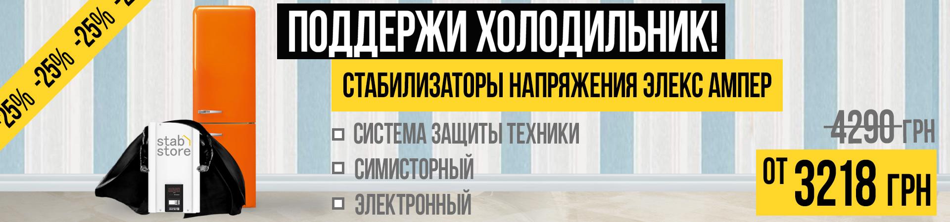 Акция! -25% на стабилизаторы напряжения ЭЛЕКС АМПЕР
