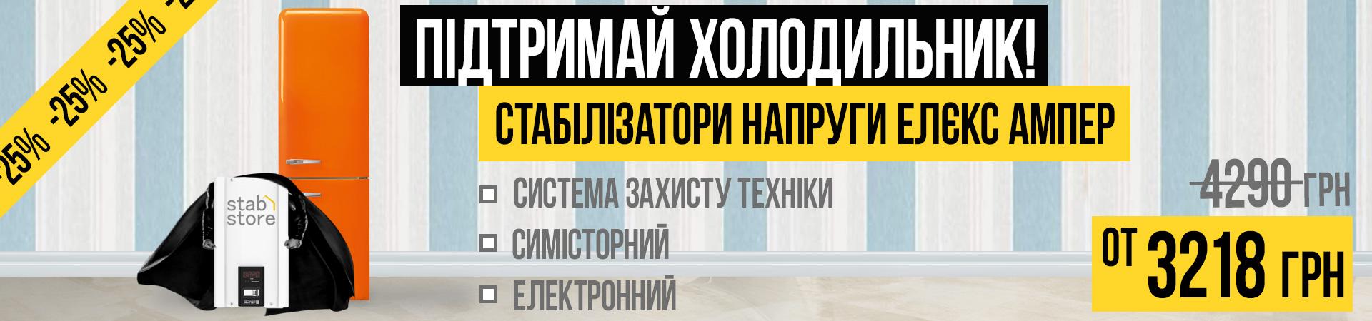 Акція! -25% на стабілізатори напруги ЕЛЕКС АМПЕР