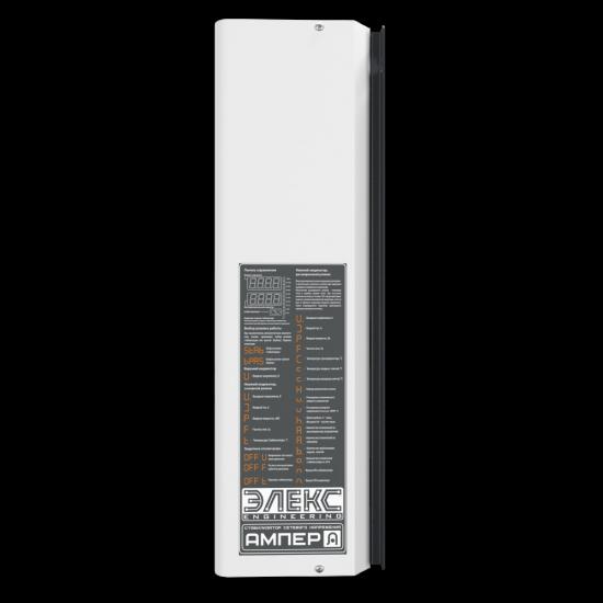 Стабилизатор напряжения однофазный ЭЛЕКС АМПЕР-Р У 16-1/63 v2.1 (14 кВт) для квартиры, для бытовой техники | Фото 6