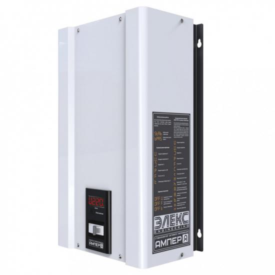 Стабилизатор напряжения однофазный ЭЛЕКС АМПЕР У 12-1/25 v2.0 (5.5 кВт) для квартиры, для холодильника, для бытовой техники | Фото 1