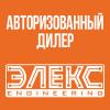Авторизованный дилер завода-изготовителя ЭЛЕКС Engineering