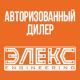Авторизованный дилер завода-изготовителя ЭЛЕКС Engineering<br>Гарантия от производителя до 7 лет