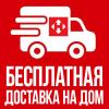 Бесплатная доставка на дом или в отделение Новой Почты