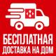 Бесплатная доставка на дом или в отделение Новой Почты<br>Отправка в тот же день