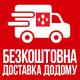 Безкоштовна доставка додому або у відділення Нової Пошти<br>Витрати на відправку коштів по накладеному платежу — за наш рахунок