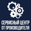 Единственный авторизованный сервис от производителя, гарантия срочности ремонта с бесплатной доставкой