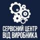 Єдиний авторизований сервіс від виробника, гарантія терміновості ремонту з безкоштовною доставкою